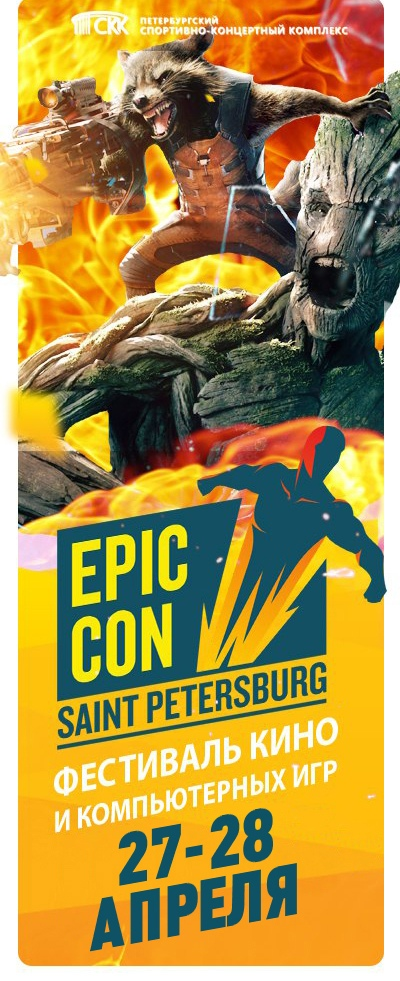 Epic Con 2019 Saint Petersburg