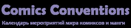 Сomics Conventions